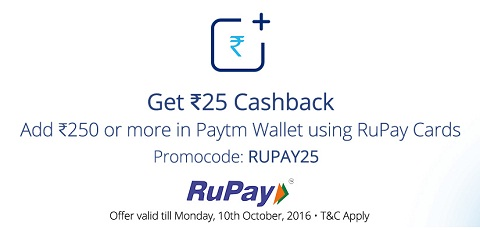Paytm Rupay Dabit Card wallet Offer get Rs 25 Extra