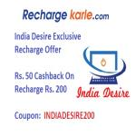 India Desire : India Desire Exclusive Recharge Offer : Get Rs. 50 Cashback On Recharge Rs. 200 From Rechargekarle